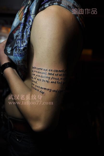 帅气的大臂文字纹身由武汉最好纹身店打造